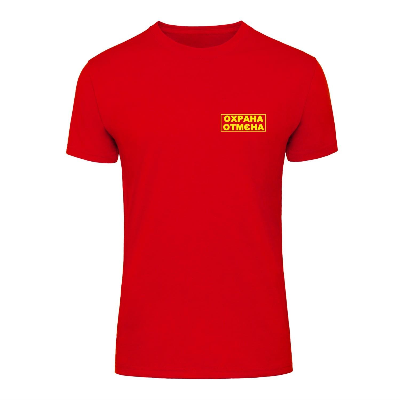 """Футболка """"Охрана Отмєна"""" унісекс, купити Футболка """"Охрана Отмєна"""" унісекс"""