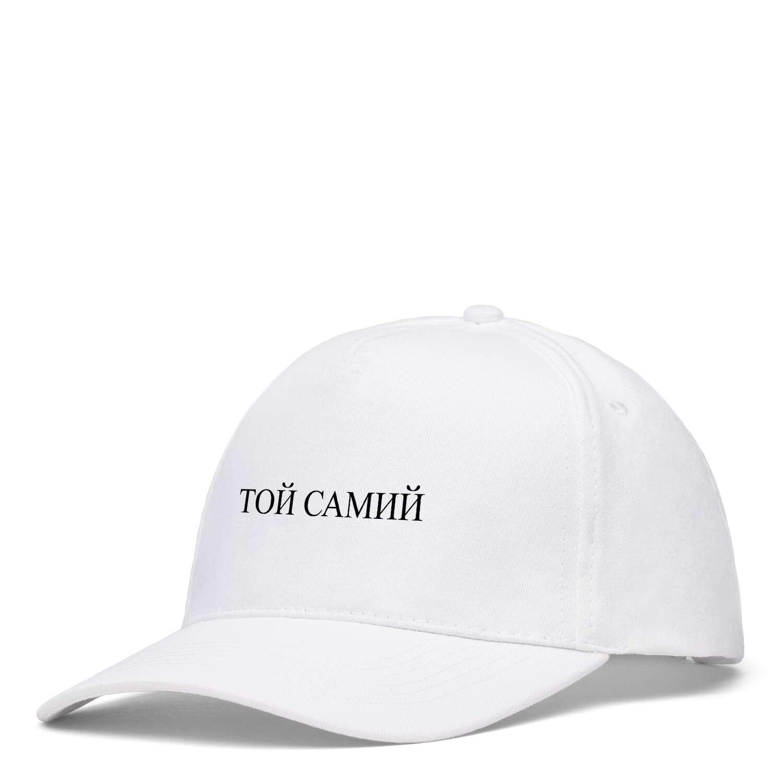 """Кепка """"Той Самий"""" белая, купить Кепка """"Той Самий"""" белая"""