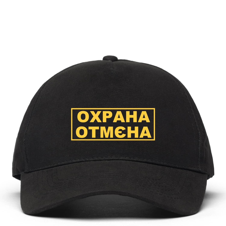 """Кепка """"Охрана Отмєна"""" чорна, купити Кепка """"Охрана Отмєна"""" чорна"""