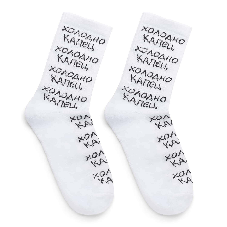 """Носки """"Холодно Капєц"""", купить Носки """"Холодно Капєц"""""""
