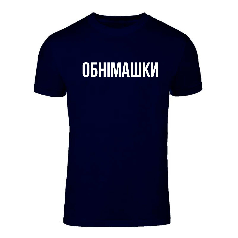 "Футболка ""Обнімашки"" унисекс, купить Футболка ""Обнімашки"" унисекс"