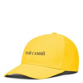 """Кепка """"Той Самий"""" жовта, купити Кепка """"Той Самий"""" жовта"""