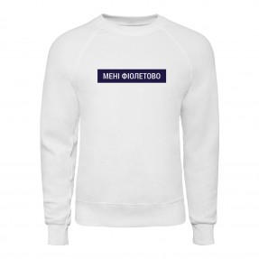 """Світшот """"Мені Фіолетово"""", купити Світшот """"Мені Фіолетово"""""""